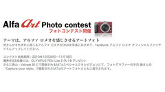 alfa_art_photo_contest.jpg