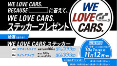 we_love_cars_sticker.jpg