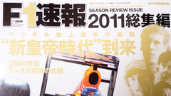 f1sokuho_seasonreview_2011.jpg