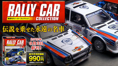 rallycar_collection.jpg